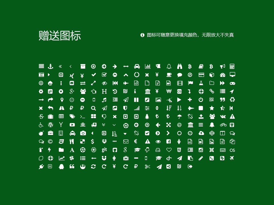重庆能源职业学院PPT模板_幻灯片预览图34