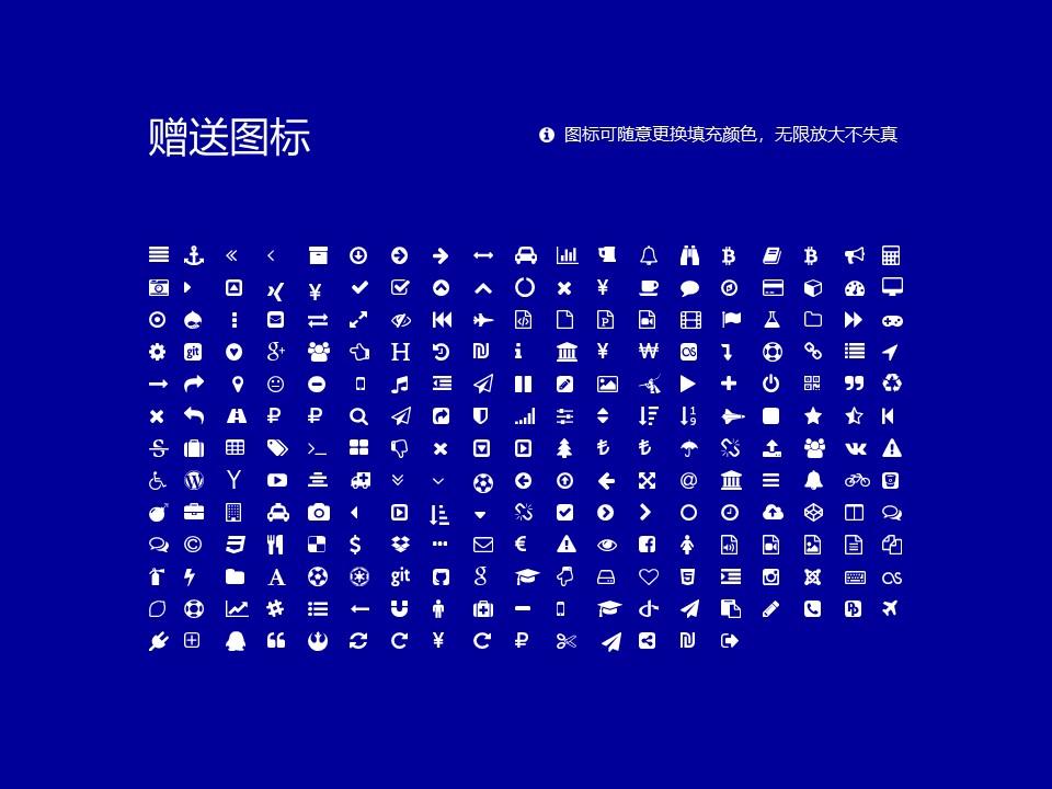 延安职业技术学院PPT模板下载_幻灯片预览图34