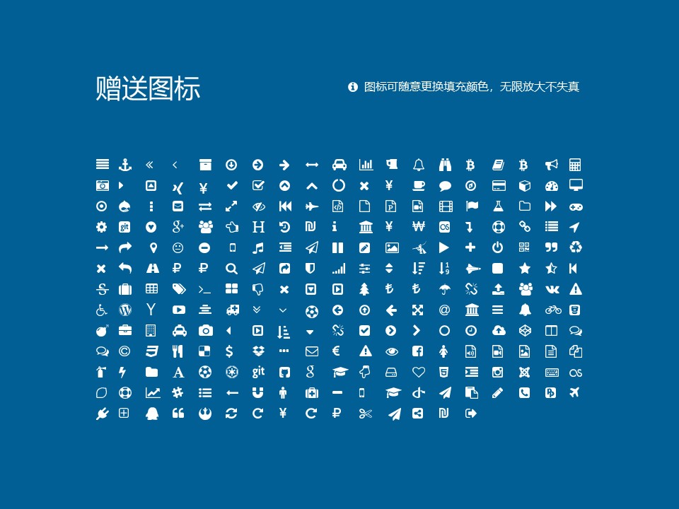 商丘职业技术学院PPT模板下载_幻灯片预览图34