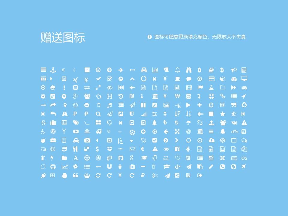 重庆安全技术职业学院PPT模板_幻灯片预览图34