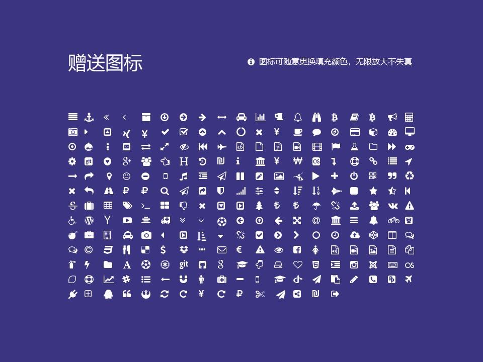 陕西职业技术学院PPT模板下载_幻灯片预览图34