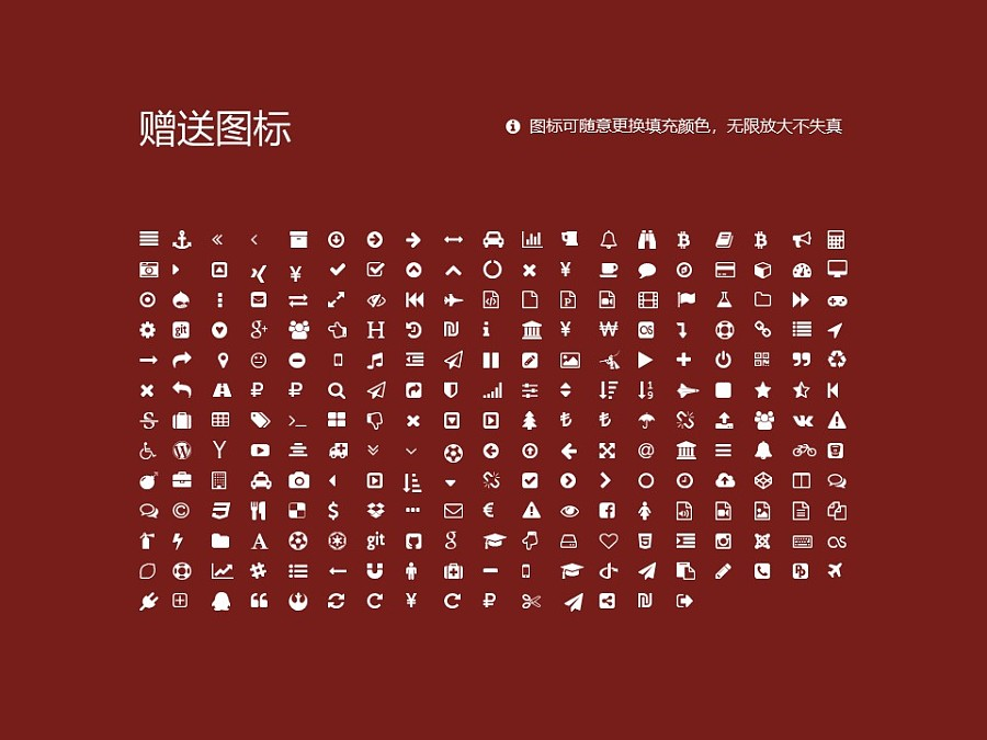 咸阳师范学院PPT模板下载_幻灯片预览图34