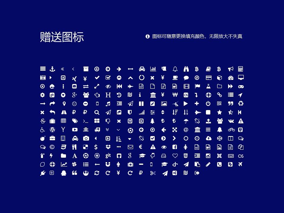 贵港职业学院PPT模板下载_幻灯片预览图34