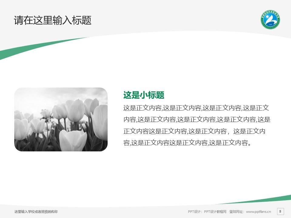 郑州信息科技职业学院PPT模板下载_幻灯片预览图5