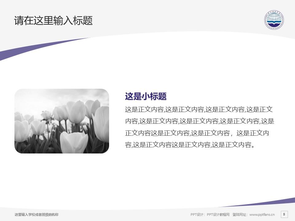 郑州财经学院PPT模板下载_幻灯片预览图5