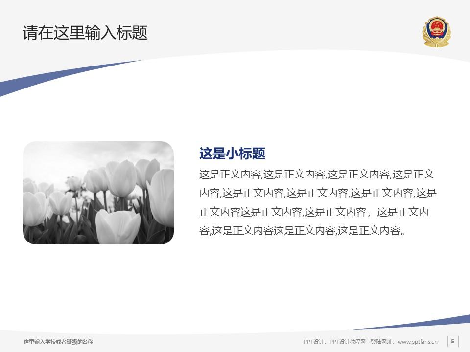 河南司法警官职业学院PPT模板下载_幻灯片预览图4