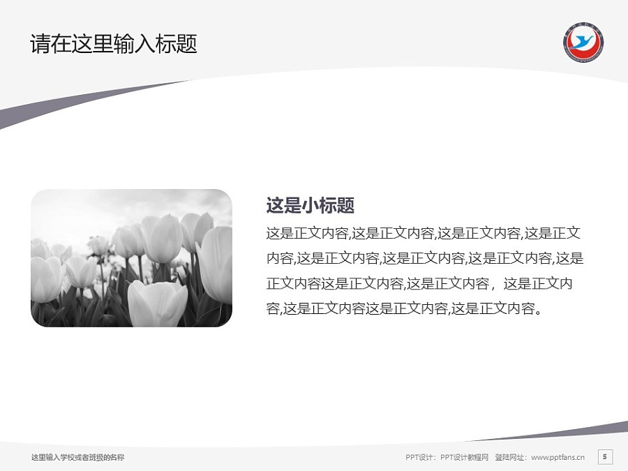 黄冈科技职业学院PPT模板下载_幻灯片预览图5