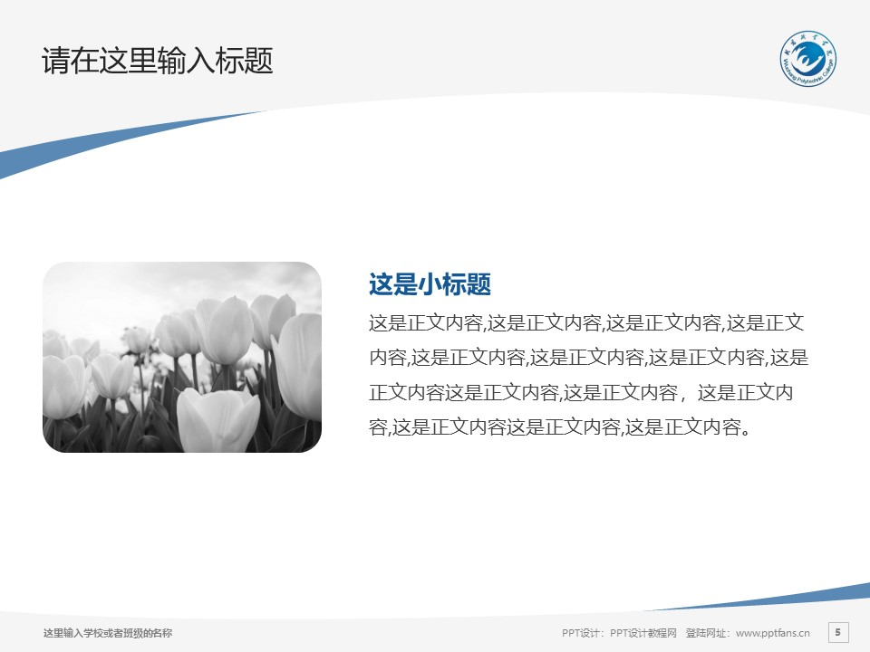 武昌职业学院PPT模板下载_幻灯片预览图5