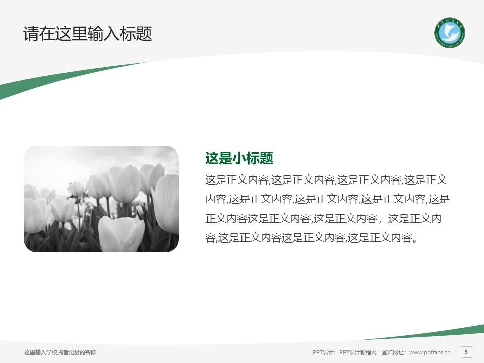 武汉科技大学PPT模板下载_幻灯片预览图5