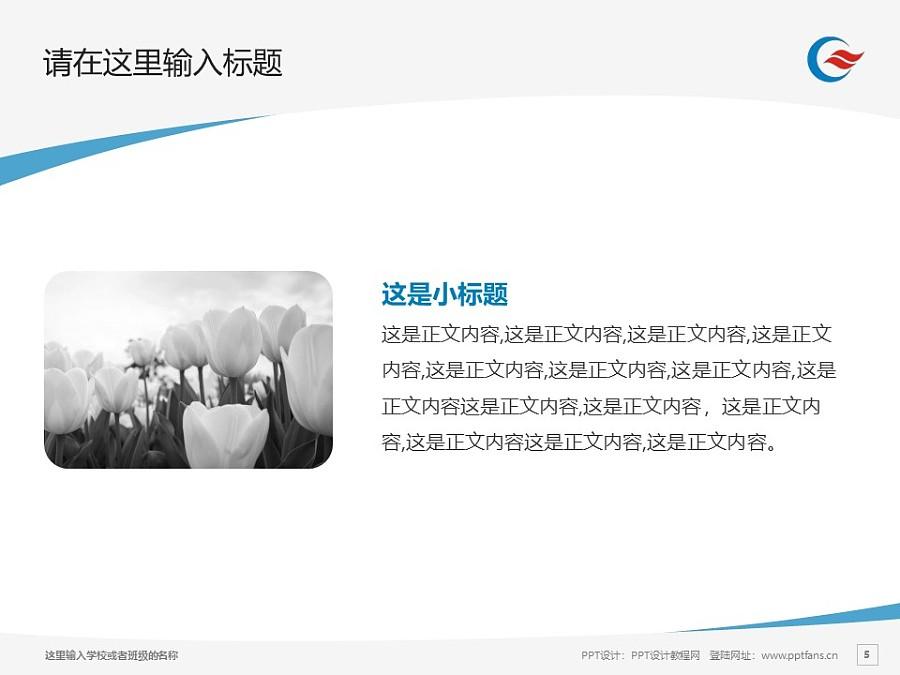 重庆工商职业学院PPT模板_幻灯片预览图5
