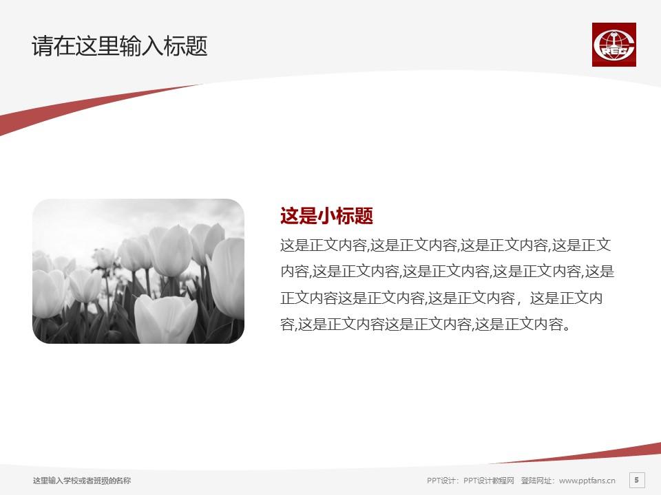西安铁路工程职工大学PPT模板下载_幻灯片预览图5