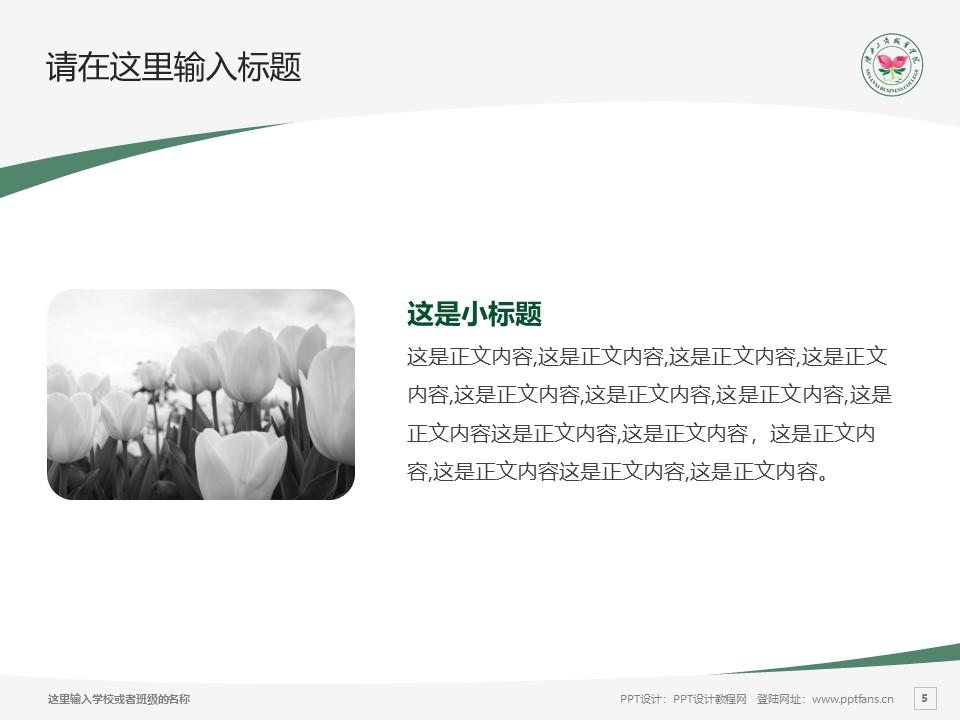 陕西工商职业学院PPT模板下载_幻灯片预览图5