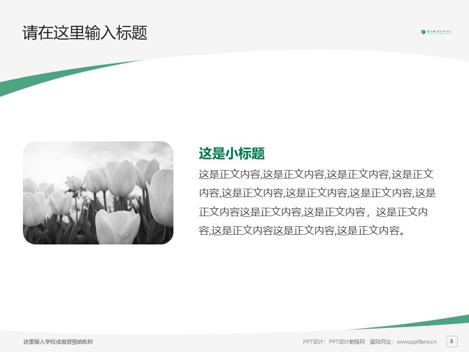 商洛职业技术学院PPT模板下载_幻灯片预览图5