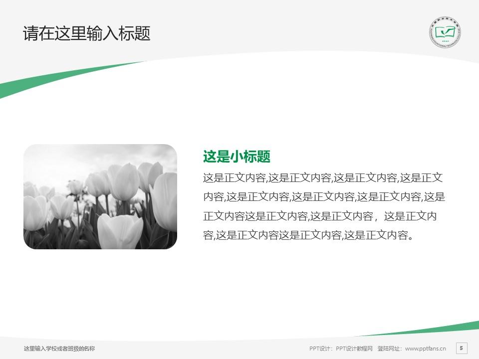 许昌职业技术学院PPT模板下载_幻灯片预览图5