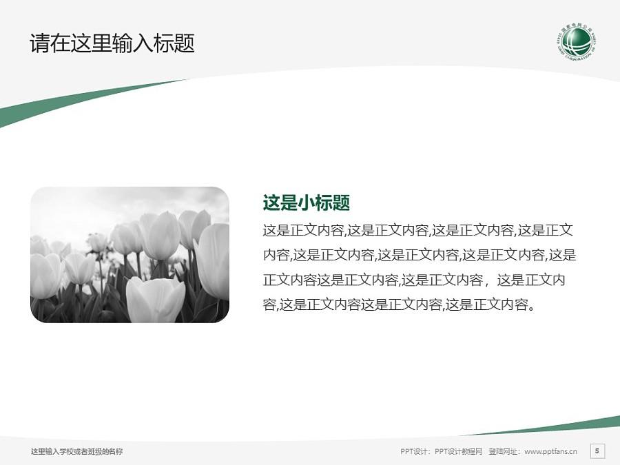 重庆电力高等专科学校PPT模板_幻灯片预览图5
