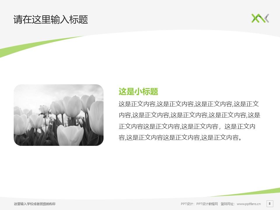 西安汽车科技职业学院PPT模板下载_幻灯片预览图5