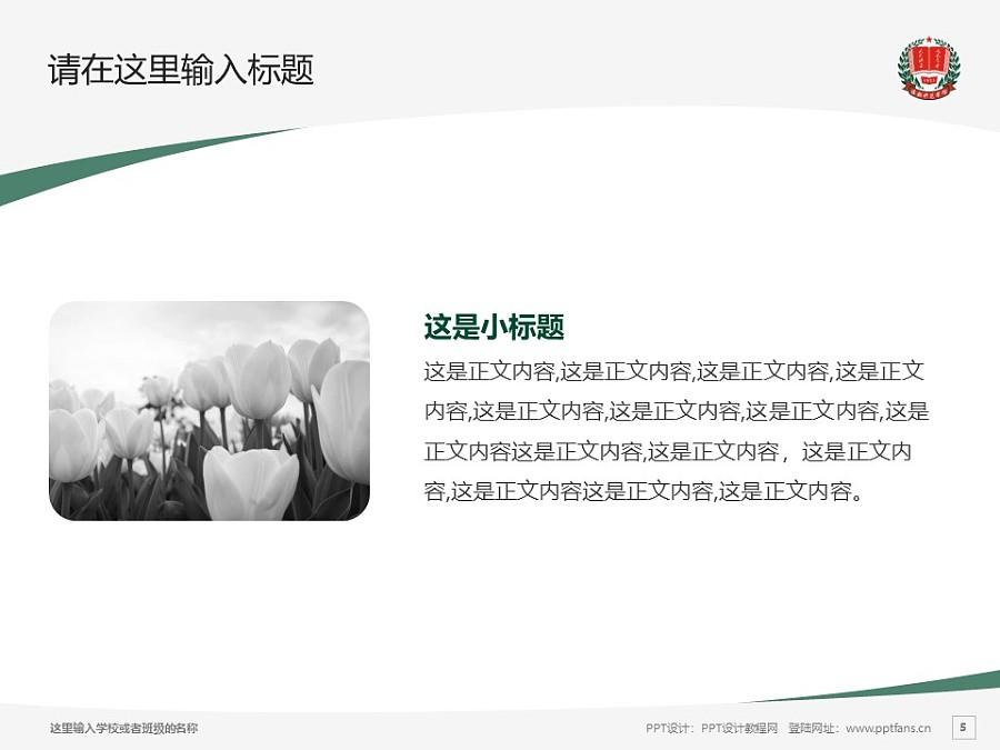 渭南师范学院PPT模板下载_幻灯片预览图5