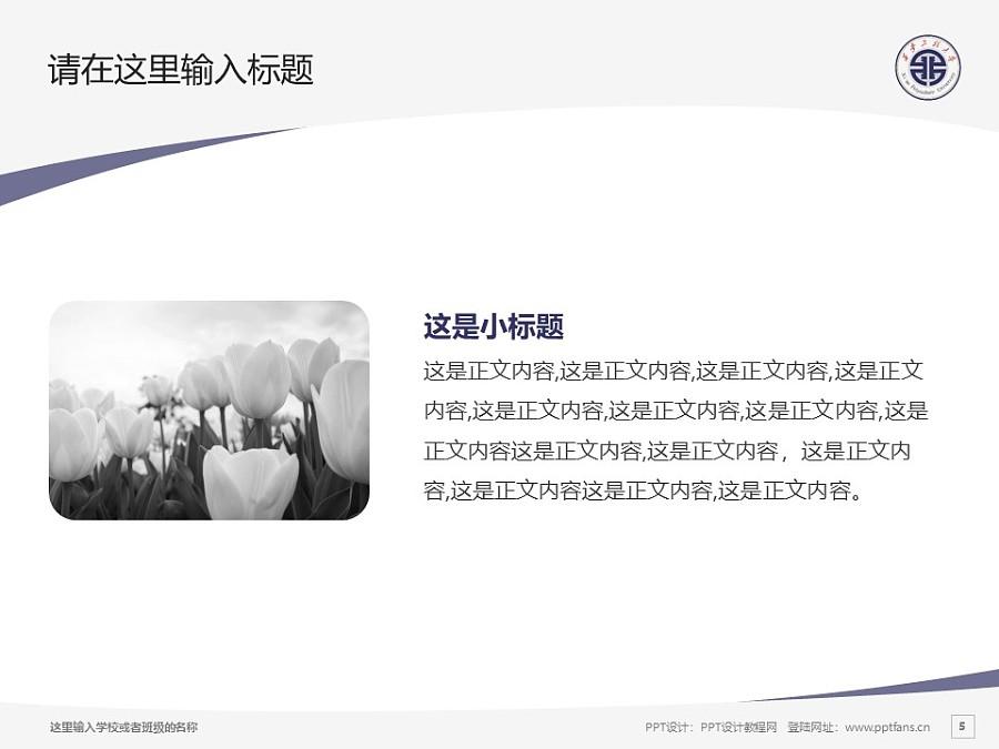 西安工程大学PPT模板下载_幻灯片预览图5
