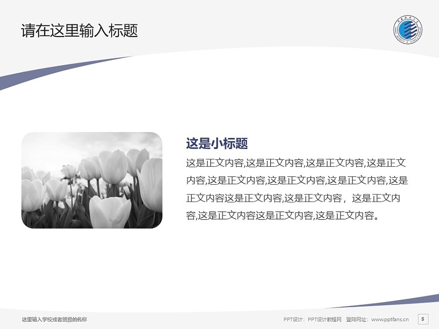 陕西科技大学PPT模板下载_幻灯片预览图5