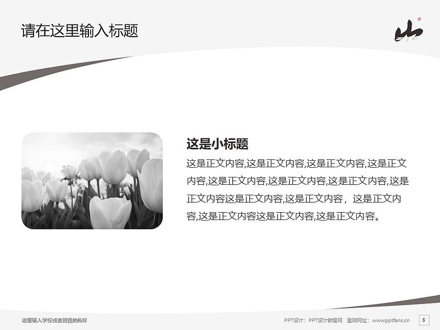 桂林山水职业学院PPT模板下载_幻灯片预览图5