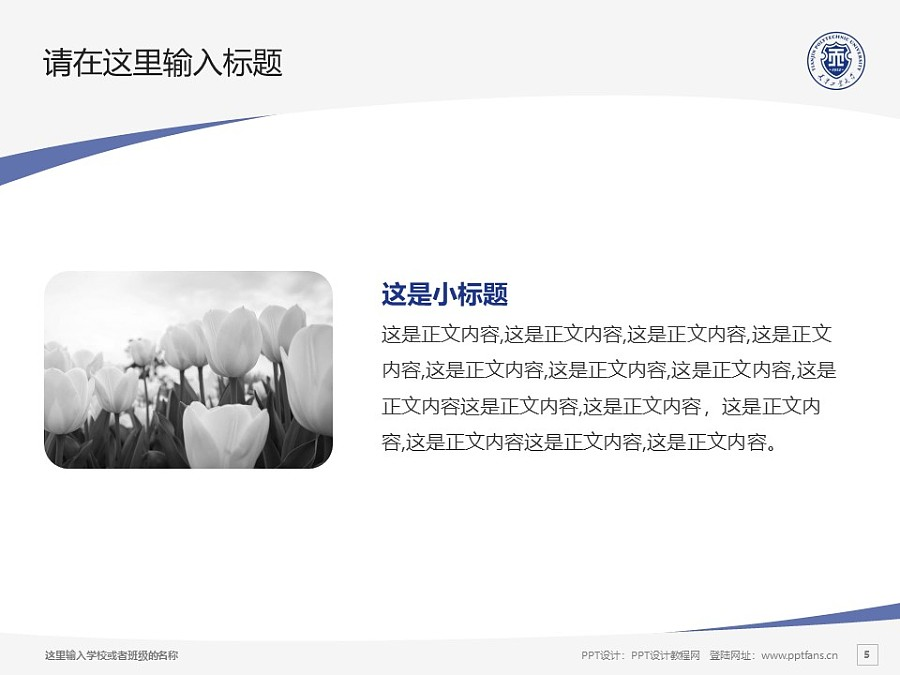 天津工业大学PPT模板下载_幻灯片预览图5