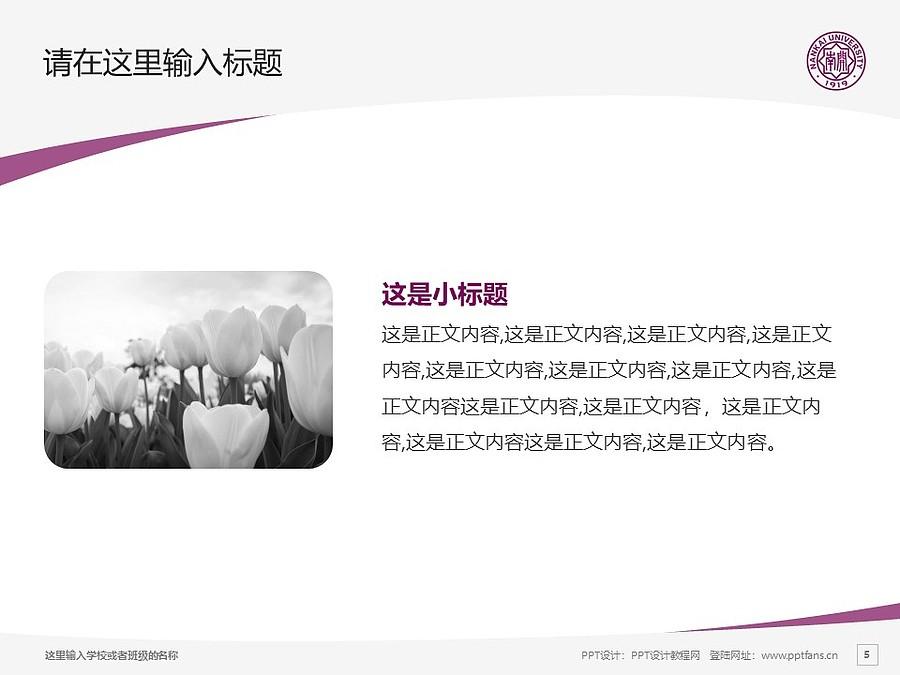 南开大学PPT模板下载_幻灯片预览图5