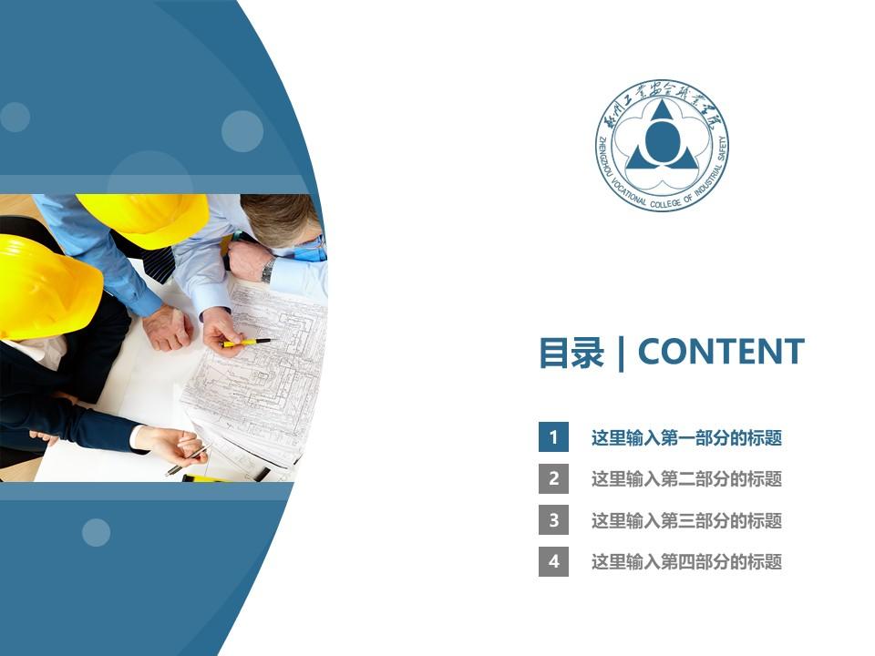 郑州工业安全职业学院PPT模板下载_幻灯片预览图3
