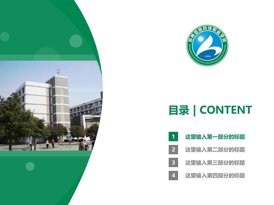 郑州信息科技职业学院PPT模板下载_幻灯片预览图3