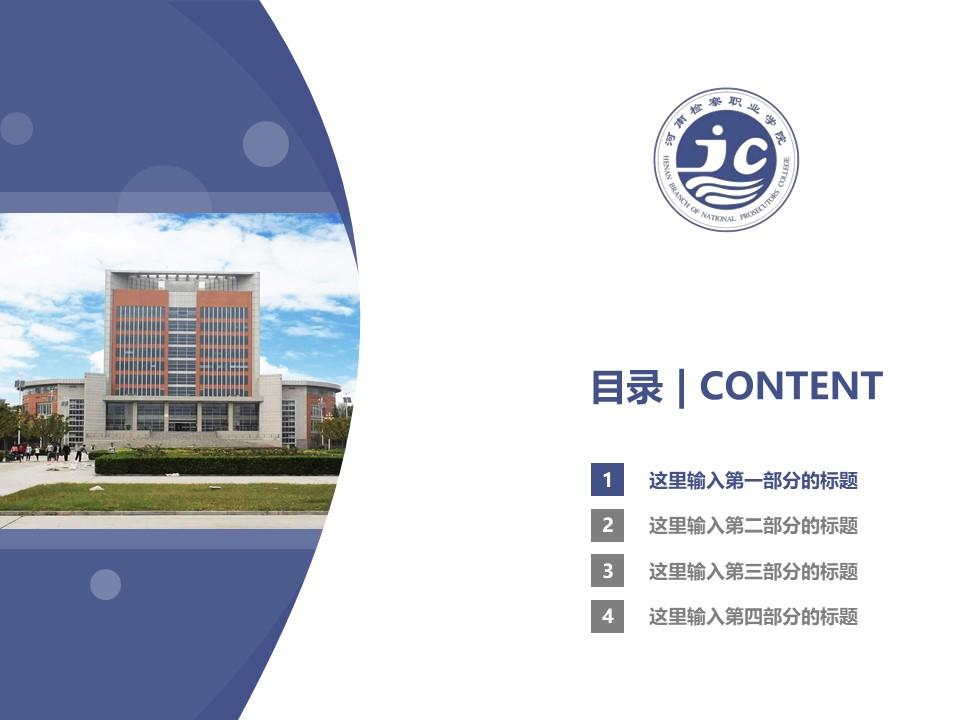河南检察职业学院PPT模板下载_幻灯片预览图3