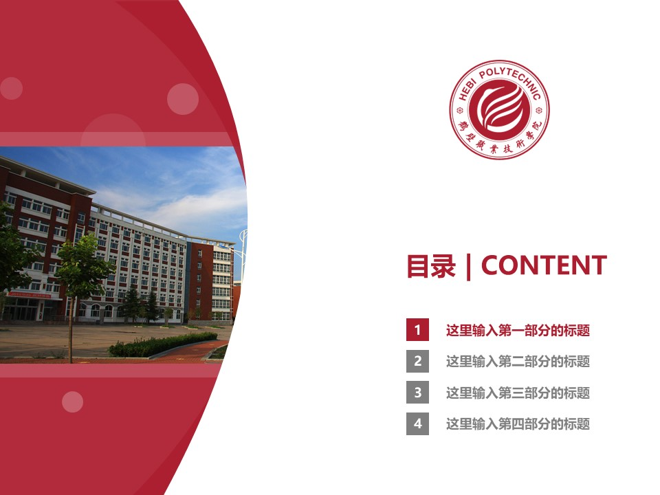 鹤壁职业技术学院PPT模板下载_幻灯片预览图3