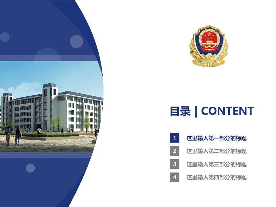 河南司法警官职业学院PPT模板下载_幻灯片预览图3