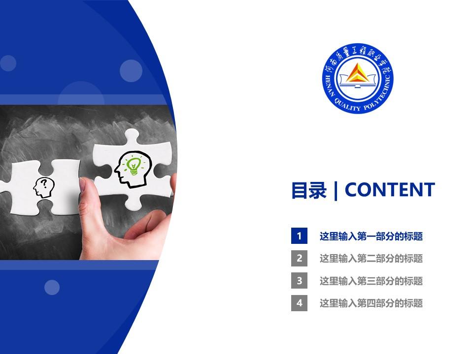 河南质量工程职业学院PPT模板下载_幻灯片预览图3