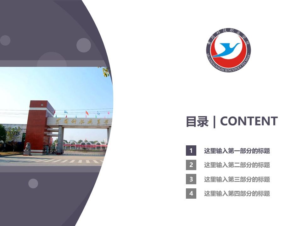 黄冈科技职业学院PPT模板下载_幻灯片预览图3