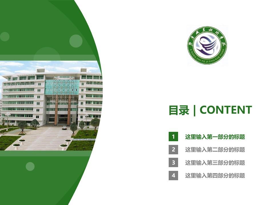 鄂东职业技术学院PPT模板下载_幻灯片预览图3