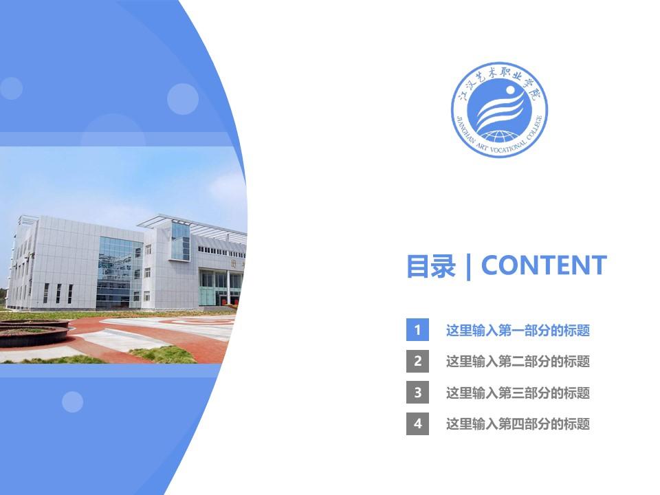 江汉艺术职业学院PPT模板下载_幻灯片预览图3