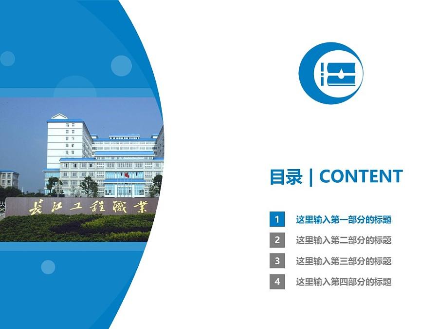 长江工程职业技术学院PPT模板下载_幻灯片预览图3