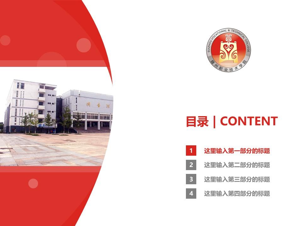 随州职业技术学院PPT模板下载_幻灯片预览图3