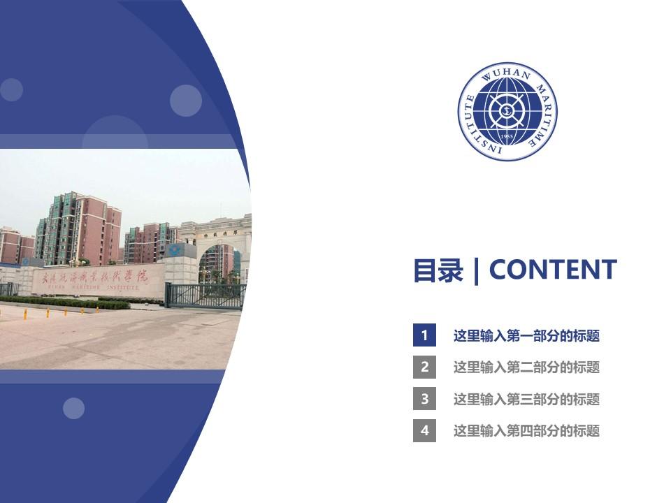 武汉航海职业技术学院PPT模板下载_幻灯片预览图3