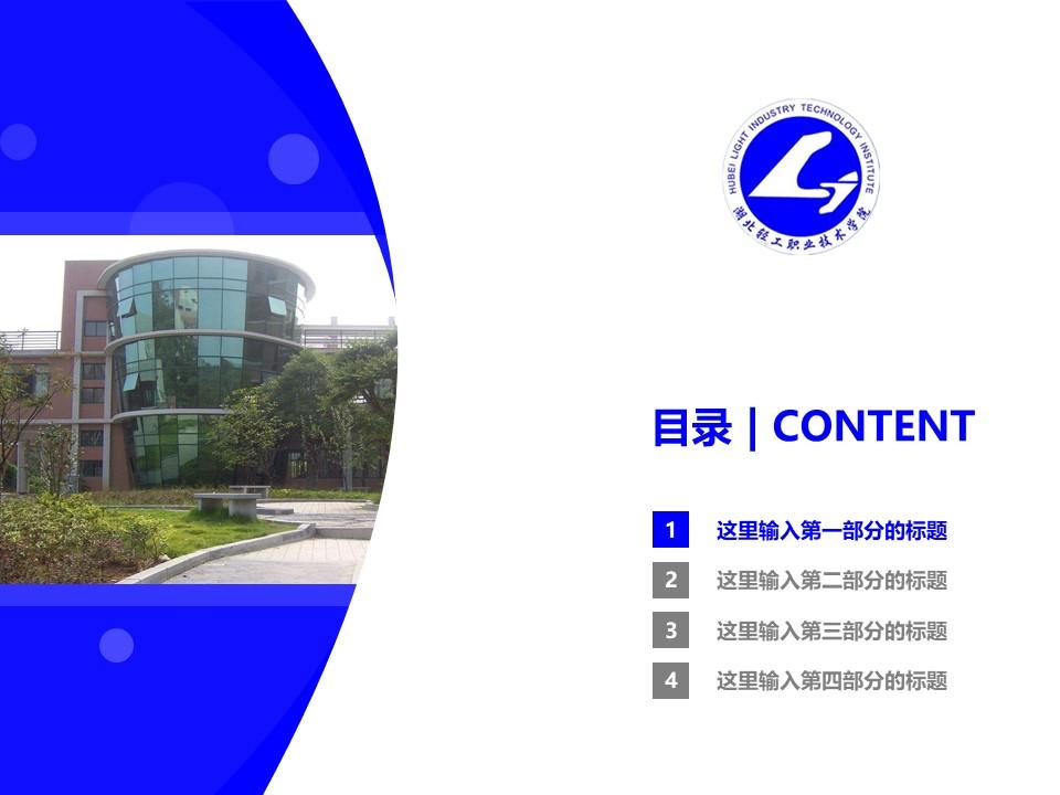 湖北轻工职业技术学院PPT模板下载_幻灯片预览图3