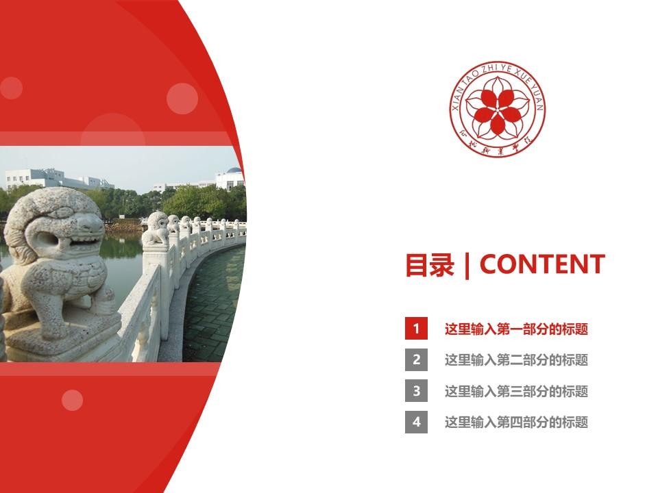 仙桃职业学院PPT模板下载_幻灯片预览图3