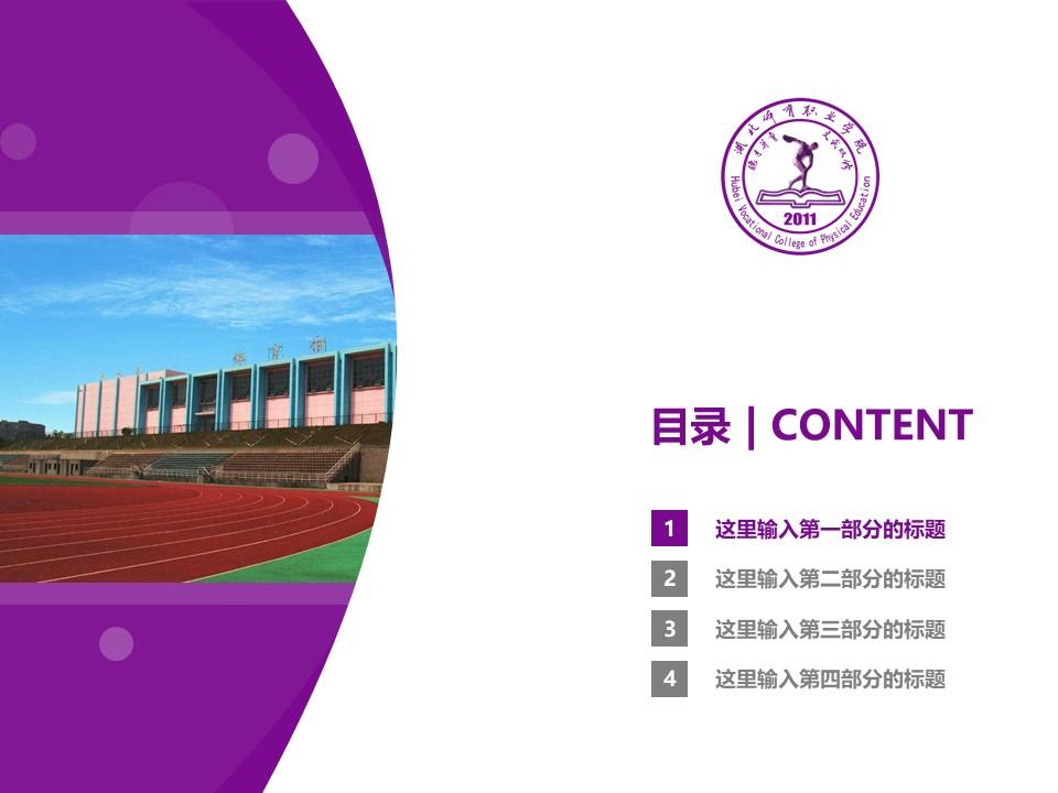 湖北体育职业学院PPT模板下载_幻灯片预览图3