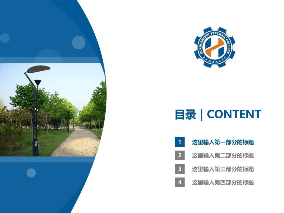 黄石职业技术学院PPT模板下载_幻灯片预览图3