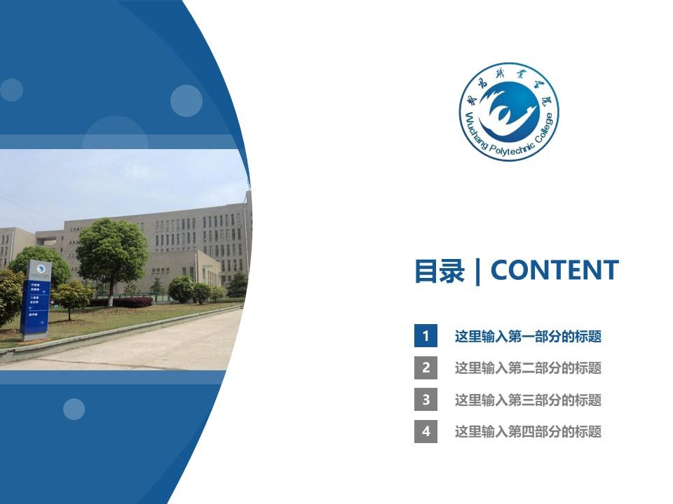武昌职业学院PPT模板下载_幻灯片预览图3