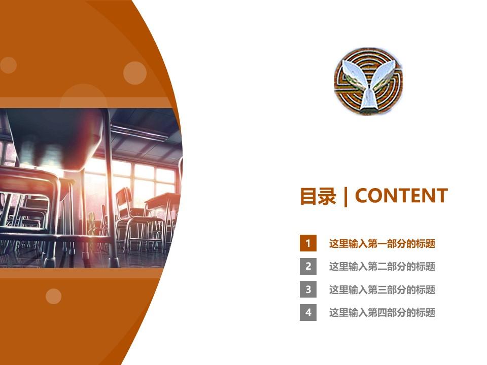 湖北幼儿师范高等专科学校PPT模板下载_幻灯片预览图3