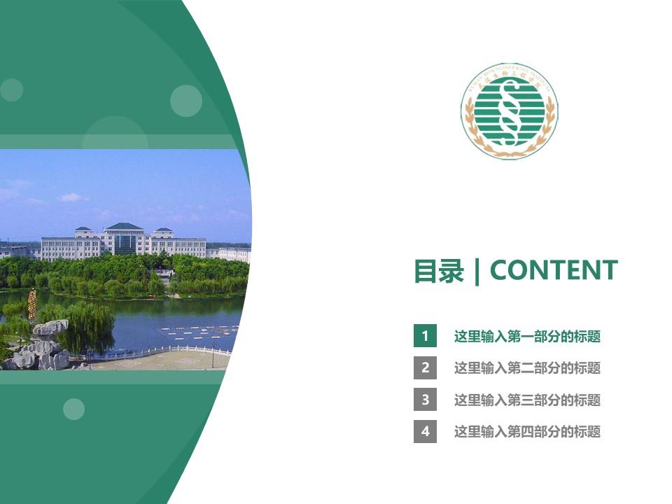 武汉生物工程学院PPT模板下载_幻灯片预览图3