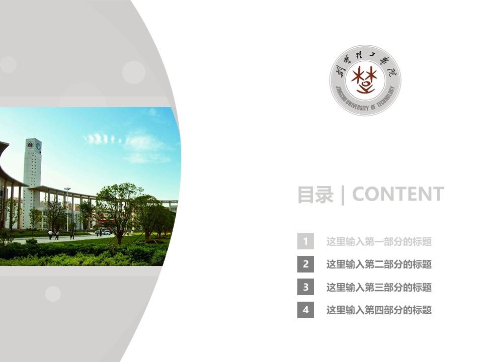 荆楚理工学院PPT模板下载_幻灯片预览图3