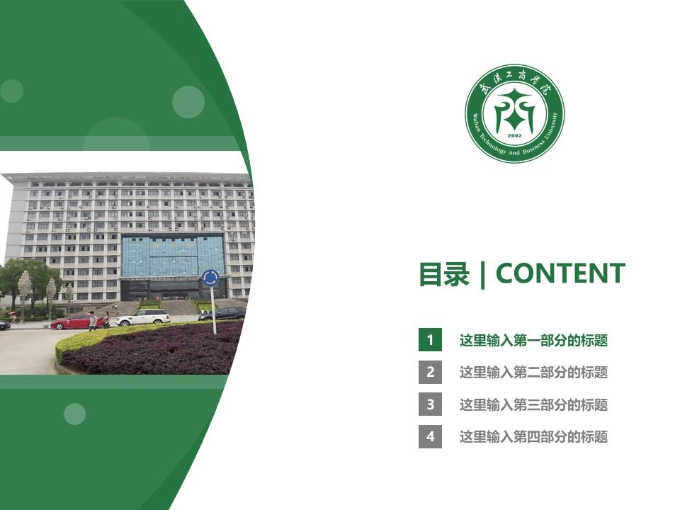武汉长江工商学院PPT模板下载_幻灯片预览图3