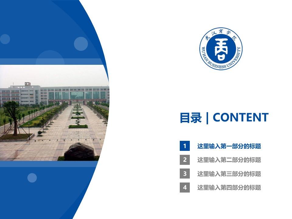 武汉商学院PPT模板下载_幻灯片预览图3