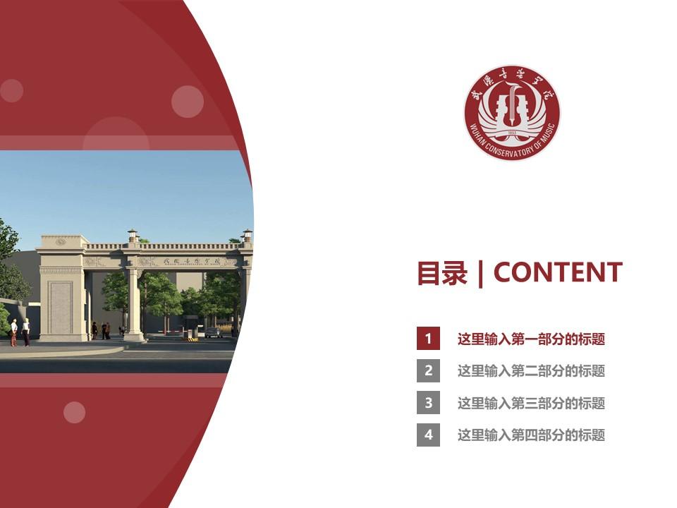 武汉音乐学院PPT模板下载_幻灯片预览图3