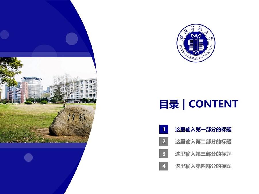 湖北师范学院PPT模板下载_幻灯片预览图3